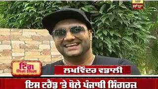 Punjabi Industry Reacts on Punjabi Songs Recreated in Bollywood | ABP SANJHA |