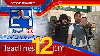 News Headlines | 12:00 PM | 2 December 2017 | 24 News HD