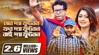 Off The Football For The Footboll By The Football | Bangla Telefilm | Mosharraf Karim | Nipun