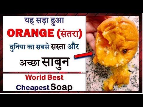 यह सड़ा हुआ ऑरेंज Orange दुनिया का सबसे सस्ता और अच्छा साबुन | World Best Cheapest Soap | Dr Shalini