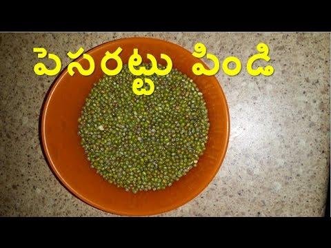 Moongdal Dosa Batter(Pesarattu Pindi)  -  పెసరట్టు పిండి