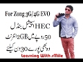 Hec Special Bundle of Zong 3G 4G Evo 2GB in 50 Rupees - Activate Zong evo MBB Bundles [Hindi-Urdu]