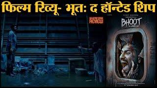 Film Review Bhoot The Haunted Ship In Hindi | Vicky Kaushal| Bhumi Pednekar | Karan Johar