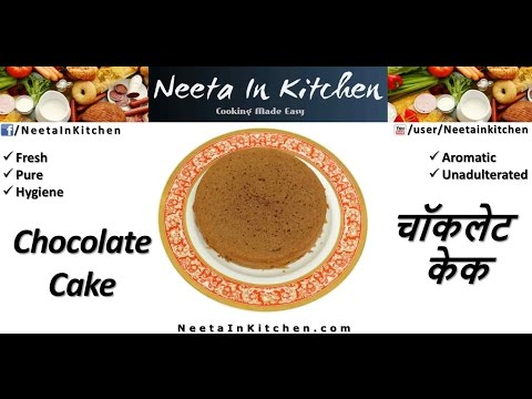 How to make Chocolate Cake in pressure cooker without oven   Eggless cake