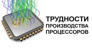 Трудности производства процессоров