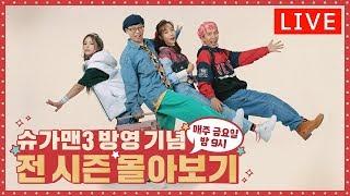 JTBC NOW 🎧 Streaming '슈가맨3 (금요일 밤 9시) ' 방영 기념 슈가맨(sugarman) 시즌1~2 몰아보기 ▶▶▶