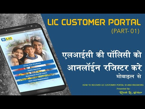 How to Register Lic policy online and Recover Forget Password from Mobile