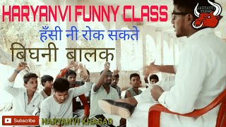 कसुत हरियाणवी क्लास    haryanvi funny class comedy    Best funny video 2017    by haryanvi khagad