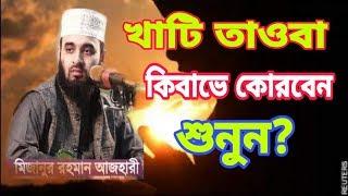 খালেছ তওবা কিভাবে করবেন | mizanur rahman azhari bangla waz 2018