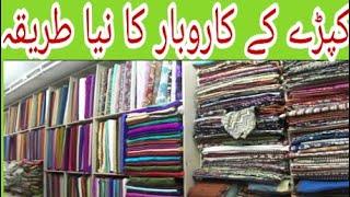 cloth business new idea /कपड़े व्यापार