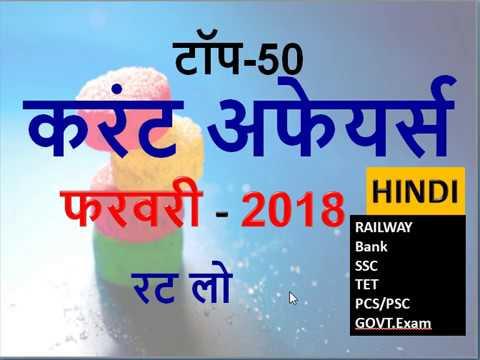Current Affairs: February-2018 (Railway/Bank/SSC/TET/Psc/Govt.Exam..)