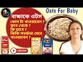 Oats A Healthy Weight Gaining Food for baby || Oats Recipe || How to Make Oats For Baby in Bengali