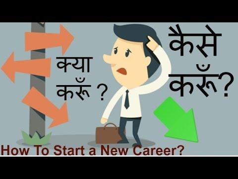 Career Guidance: क्या करूँ कैसे करूँ कुछ समझ में नही आता, पैसा है नही इतना कि बिज़नस कर सकूँ?