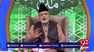 Shaam e Madina | Gumbad-E-Khizra ki shan | Nazir Ahmed Ghazi | 2 June 2018 | 92NewsHD