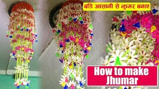 How to make beautiful Jhumar (झुमर) || झुमर कैसे बनाय || Spark Creative Solutions 2019