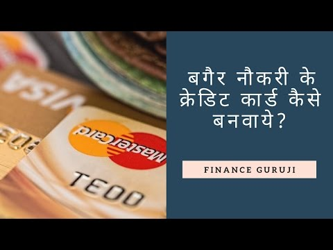 How to apply credit card without job ( बिना जॉब और बिज़नेस के क्रेडिट कार्ड कैसे पाए? )
