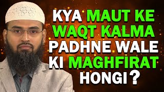 Agar Koi Aadmi Maut Ke Waqt Kalma Padhle To Kya Uski Maghfirat Ho Jayeni by Adv. Faiz Syed