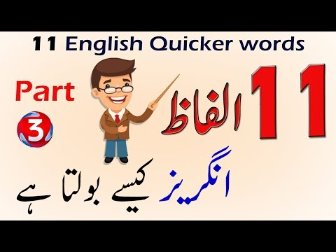 11 Quicker Words How to Speak English Quickly Like a Native Speaker Part 3