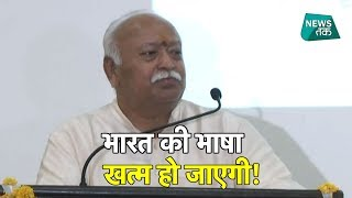 भारत को संस्कृत के बिना पूरी तरह समझना मुश्किल: मोहन भागवत #NewsTak