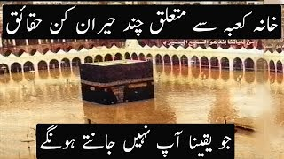 10 Things You Didn't Know About The Kaaba | Hindi / Urdu