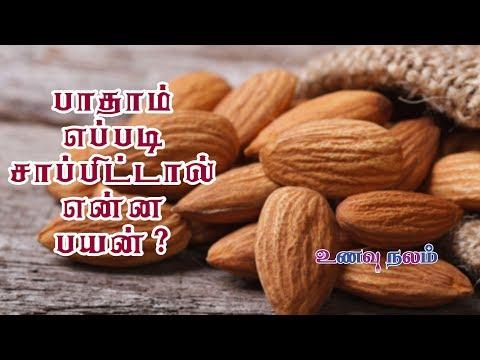 பாதாம் எப்படி சாப்பிட்டால் என்ன பயன்? | Badam Uses in Tamil
