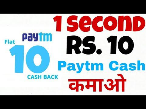 हर 1 Second  में Rs. 10 Paytm Cash कमाओ ( FREE FREE FREE ) Live Proof
