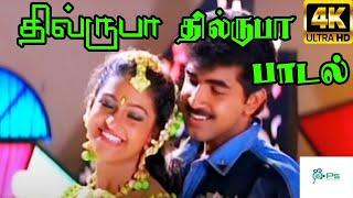 Dilruba Dilruba  || தில்ருபா தில்ருபா ||  Love Duet Tamil H D Song
