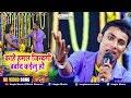 Khesari Lal 2 Hit Songs    काहे हमार ज़िन्दगी बर्बाद कइलू हो    New Sad Song 2019