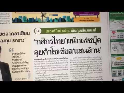 เศรษฐกิจดิจิทัล กสิกรไทย จับมือ เฟซบุ๊ค จ่ายเงินผ่าน เมสเซนเจอร์