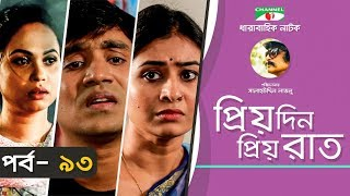 Priyo Din Priyo Raat | Ep 93 | Drama Serial | Niloy | Mitil | Sumi | Salauddin Lavlu | Channel i TV