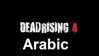 لعبة الاكشن والزومبى Dead Rising 4 باللغة العربية