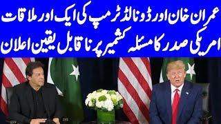 PM Imran Khan and President Trump Joint Press Conference | 23 September 2019 | Dunya News