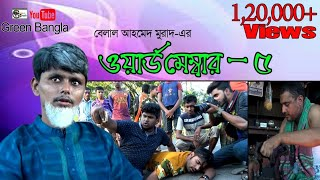 Word Member-5/ওয়ার্ড মেম্বার -৫/ Belal ahmed murad / comedy Bangla/ Sylheti Natok/Bangla Natok