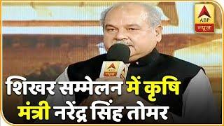 #ShikharSammelan : कृषि मंत्री नरेंद्र सिंह तोमर  LIVE