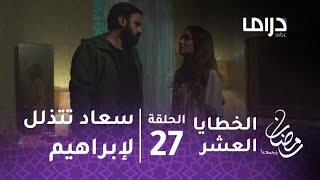 مسلسل الخطايا العشر - حلقة 27 - سعاد تتذلل لإبراهيم طالبة السماح
