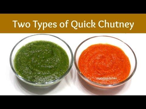 Red and Green Chutney Recipe | हरी और लाल चटनी | Quick Chutney for Samosa Kachori | Kabitaskitchen
