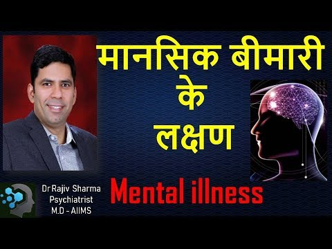 Symptoms in Mental Issues (Psychiatry) in Hindi (Dr Rajiv Sharma)