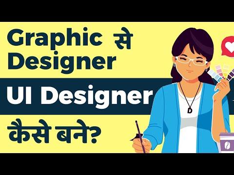 Graphic Designer to UI Designer (in Hindi)