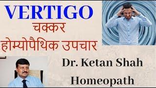 Best 5 Homeopathic Medicines for Vertigo | Dr. Ketan Shah |