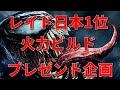 ディビジョン2 最強火力盛りビルド レイドクリア日本最速タイム ラスボス解説