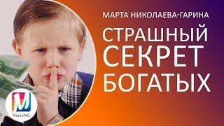 Download Страшный секрет богатых   Марта Николаева-Гарина Video