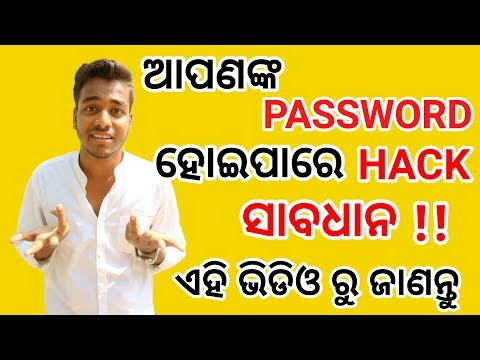 How to protect your password from Hack. What should be your password.| Odia Tech Support |