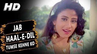 Jab Haal E Dil Tumse Kehne Ko | Alka Yagnik | Salaami 1994 Songs | Ayub Khan, Roshini Jaffery