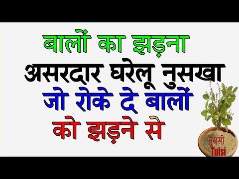 Balon ka Jhadna Gharelu Upchar || Home Remedies for hair fall Hindi
