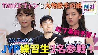 ニジプロジェクトに元アイドルやJYP練習生も参戦し売れる気しかしない!