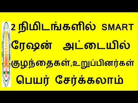 how to add new family members in smart ration card