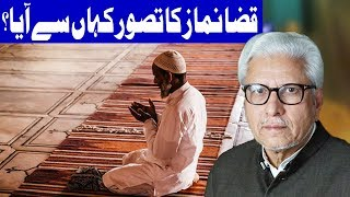Ilm o Hikmat With Javed Ahmed | 31 March 2019 | Dunya News