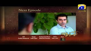 Naik Parveen - Episode 63 Teaser | HAR PAL GEO