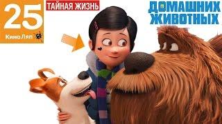 25 КиноЛяпов в мультфильме Тайная жизнь домашних животных - Народный КиноЛяп