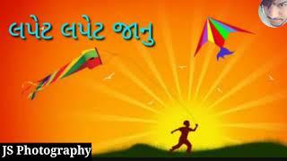Udi Udi patang Uttarayan  Special Happy Uttarayan Advance Best wattsspp Status  (Sanjay Parmar )